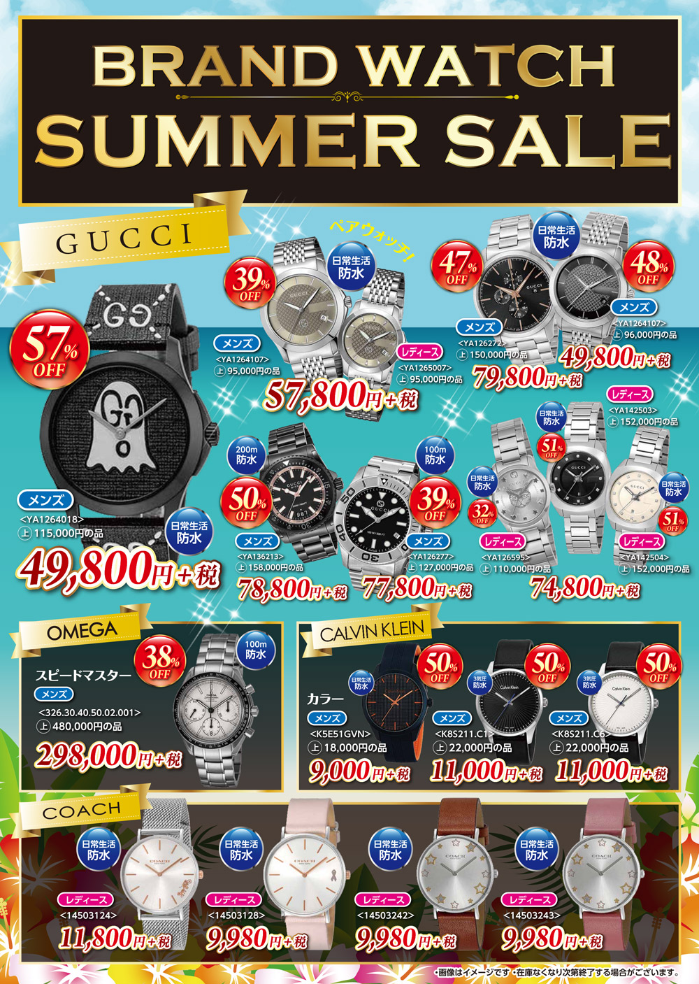 BRAND WATCH SUMMER SALE