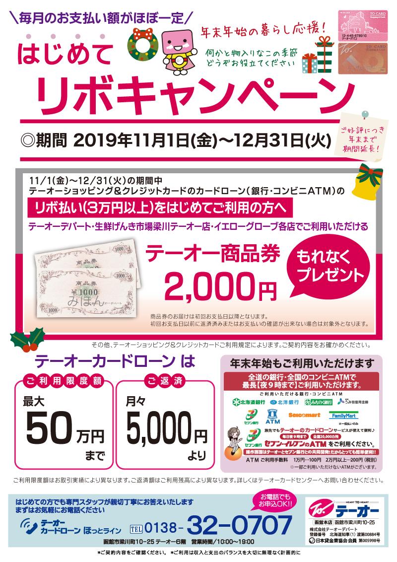 残高 北海道 銀行