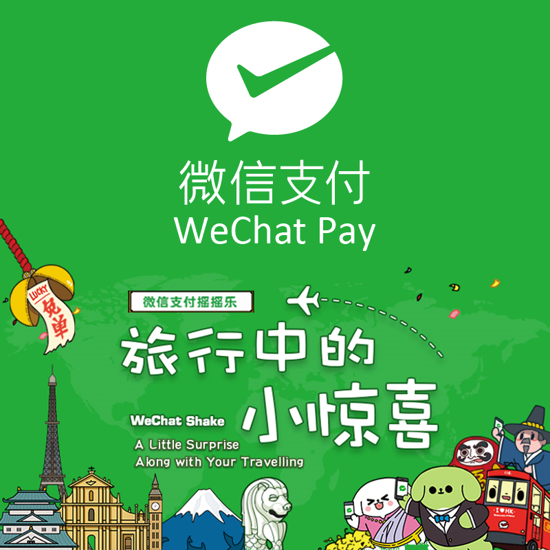 WeChat Pay Campaign!